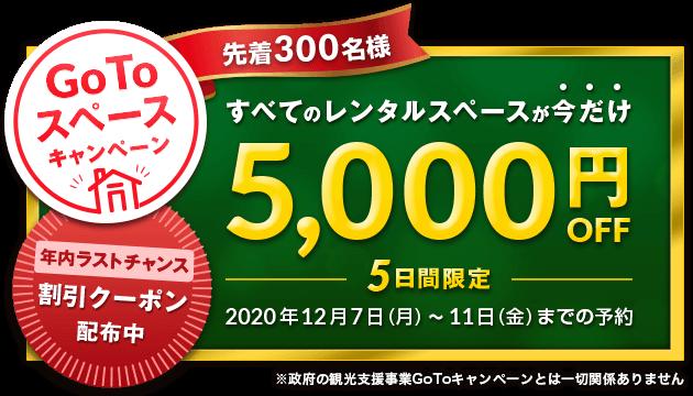 すべてのレンタルスペースが今だけ最大3,000円OFF