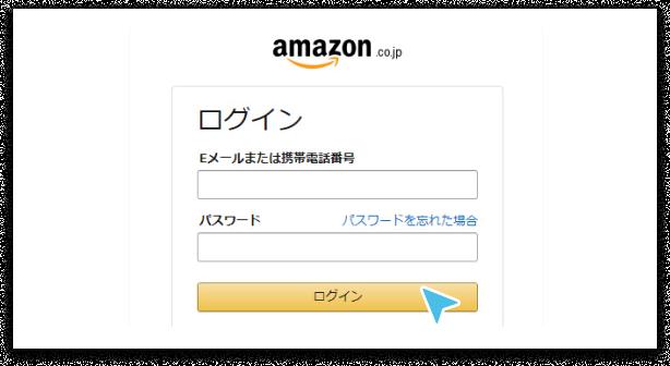 エントリーボタンからAmazonサイトへ移動し、ログイン