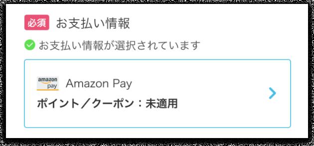 「予約する」ボタンを押してお支払い完了