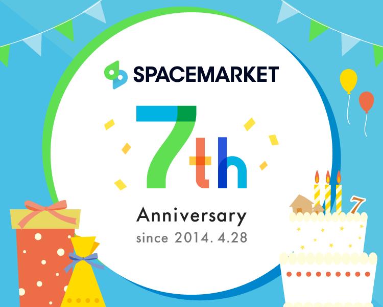 スペースマーケット7周年