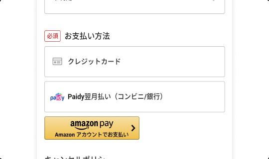 アプリでお支払い