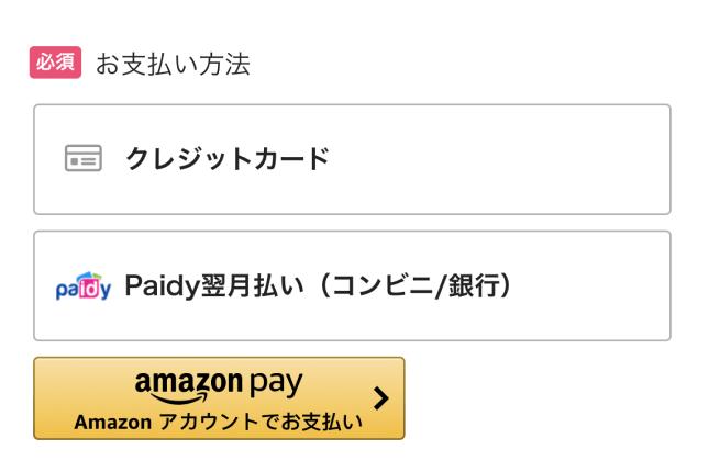WEBでお支払い