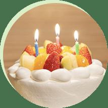 記念日・誕生日会