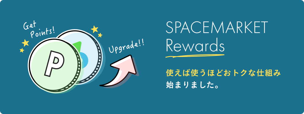 SPACEMARKET Rewards