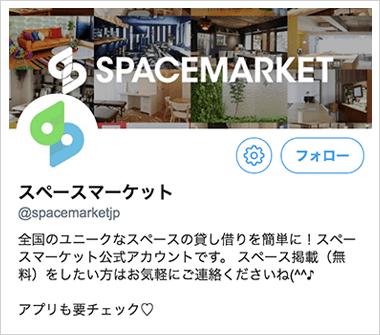 SPACEMARKETツイッターアカウント画像