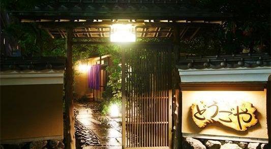 愛媛 道後 ゲストハウス型温泉施設でゆったりミーティング!どうごや リビングルーム