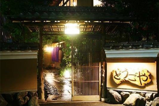 愛媛 道後  情緒溢れるゲストハウス型旅館 どうごや キッチンスペース の写真