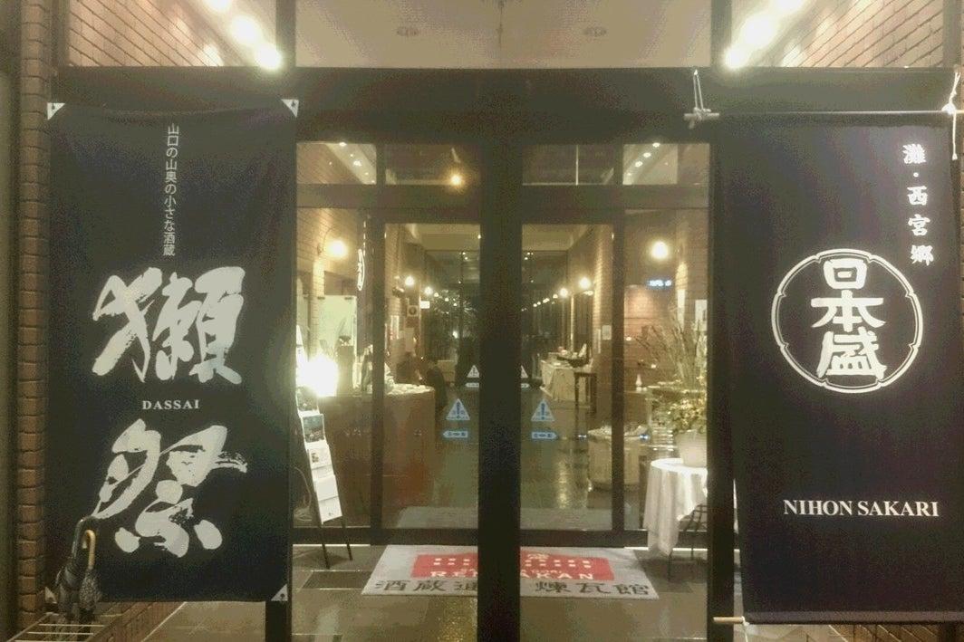 【大阪から15分/西宮】旬の懐石と蔵元ならではの日本酒と共に/イベント・研修・セミナー・発表会 の写真