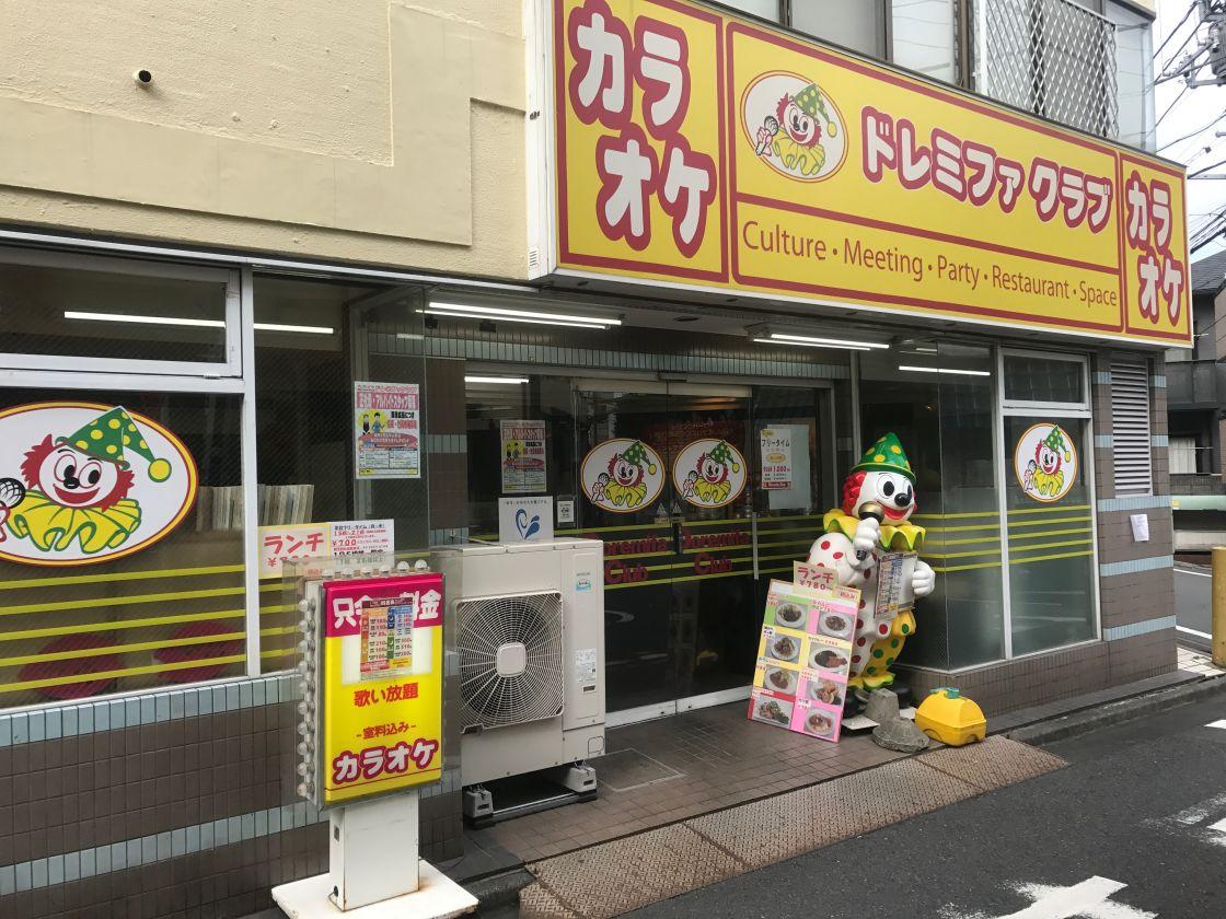 【東京 永福町】おしゃれなカラオケ店をまるごと貸切で、パーテイー、会議などイベントに!