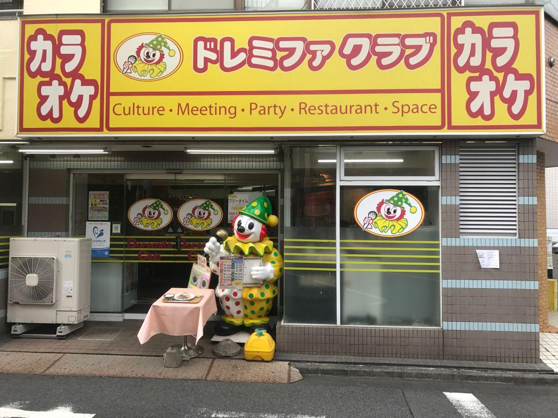 【東京 永福町】おしゃれなカラオケ店をまるごと貸切で、パーテイー、会議などイベントに! の写真