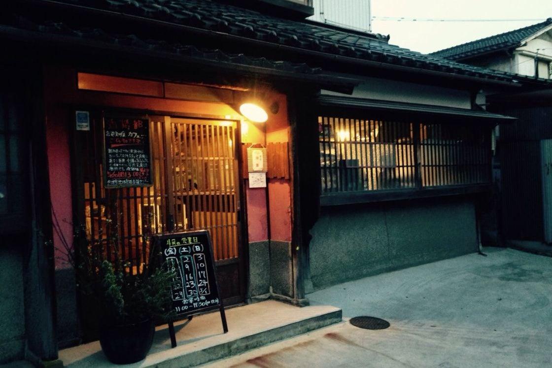 Kanazawa 旅音 の写真