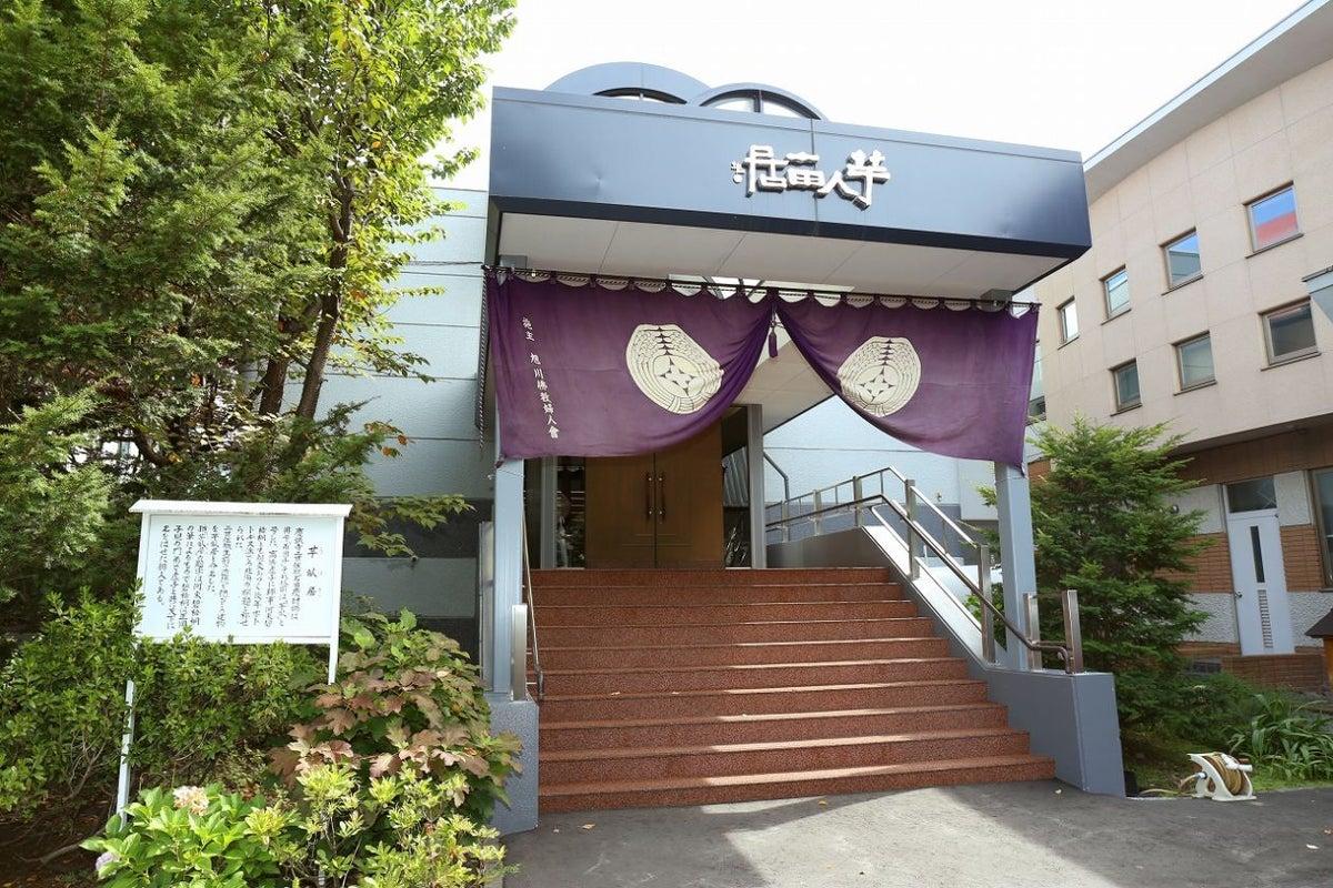 お寺での撮影にぴったり【芋畝居ホール外観】 の写真