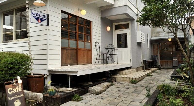 Cafe'饗茶庵本店 根古屋路地 / 栃木 カフェ 貸切