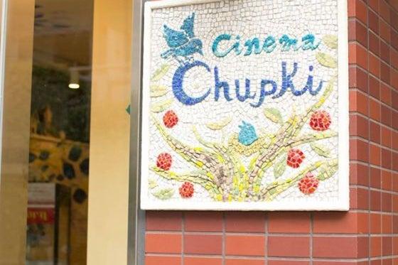小さな映画館で、すてきなイベントを! の写真