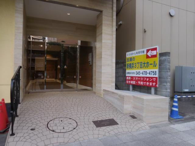 【新横浜駅徒歩3分】新横浜3丁目大ホール(Room1+Room2) / 新横浜 会議 パーティー のサムネイル
