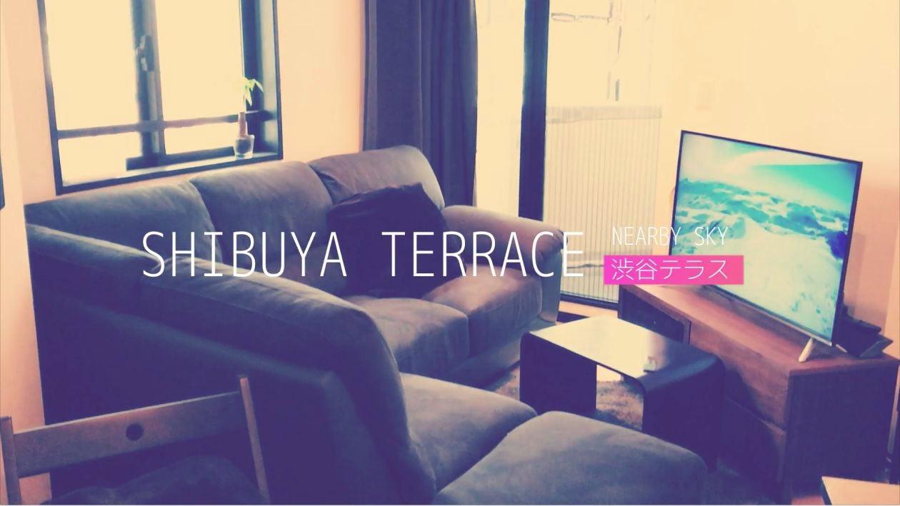 【渋谷・道玄坂】SHIBUYA TERRACE 1st Season【マークシティ1分】※掲載ページ引越しました。 のサムネイル