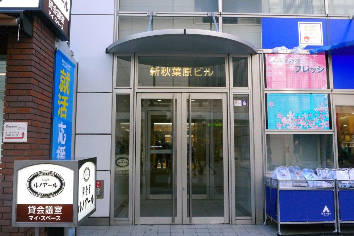 【秋葉原駅から30秒】セミナー・懇親会・控え室・コスプレOK!/セミナールームA の写真