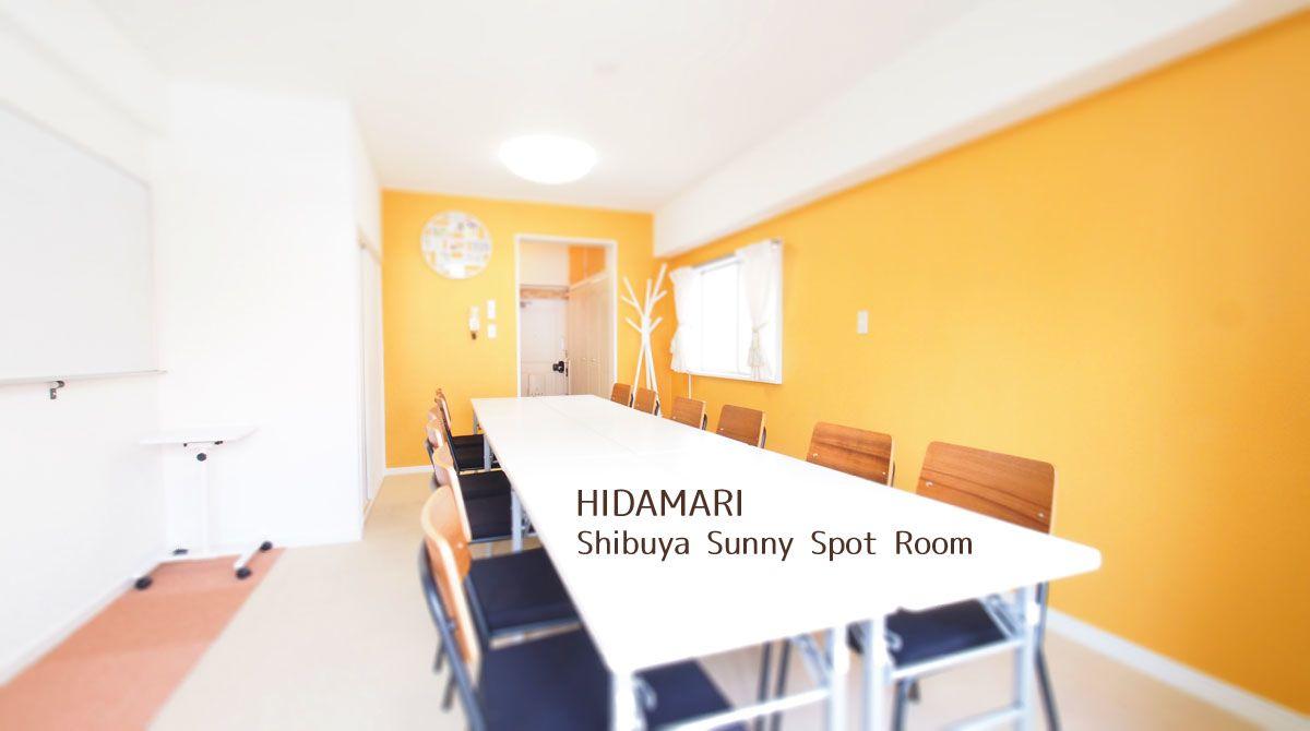 渋谷@貸会議室 レンタルスペースのHIDAMARIです