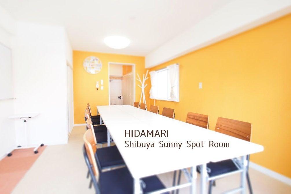 【HIDAMARI】渋谷駅歩5分 WiFi 電源 プロジェクタ 無料 Web会議・面接・テレワークに の写真