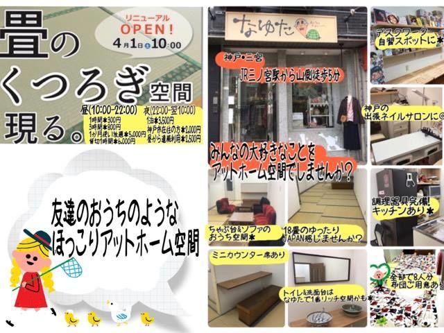 JR三ノ宮駅から山側徒歩5分! 友達の家のような神戸一アットホームな空間で 仕事や趣味や教室にサークルなどの集まり!! みんなの大好きなことをしませんか?