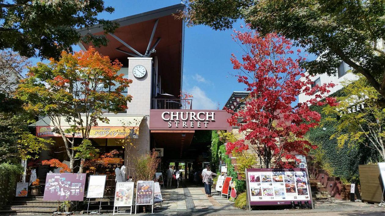 チャーチストリート軽井沢 銀座デッキ(チャーチストリート軽井沢 ) の写真0
