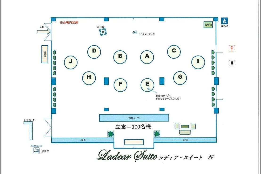 所沢市 リニューアルオープンの披露宴会場 ミーティング イベント パーティー などに! ラディア・スイート の写真
