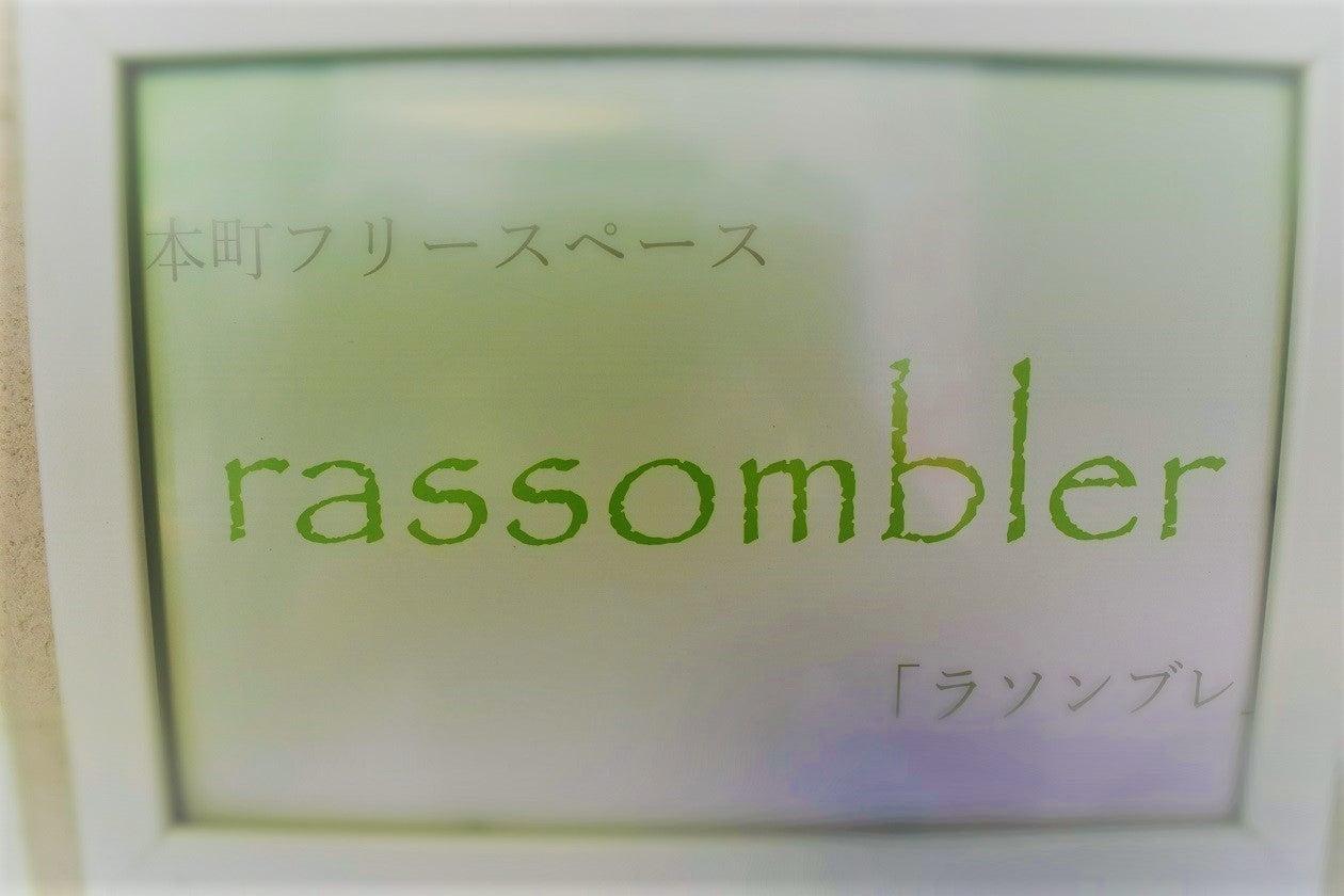 rassombler「ラソンブレ」備品全て無料!!どの時間帯でも料金変動なし‼お得なパック料金有り‼ のサムネイル