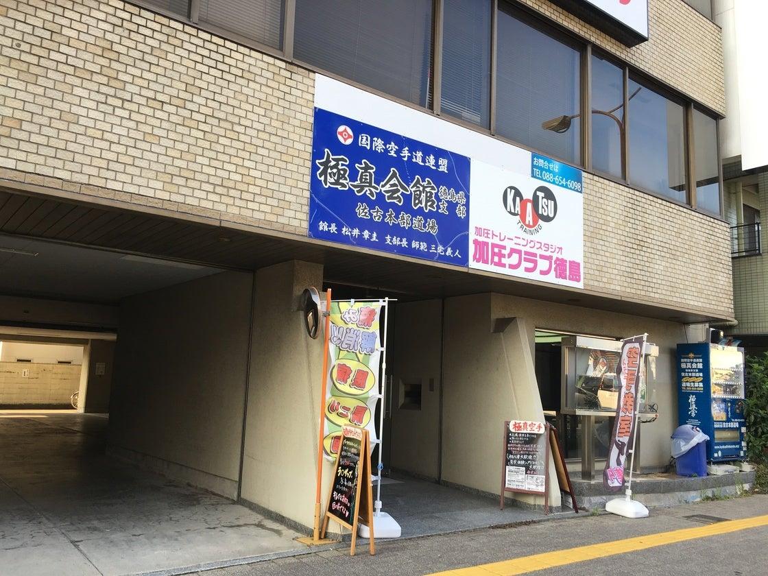 【徳島市阿波おどりイベント民泊】極真空手道場!! の写真