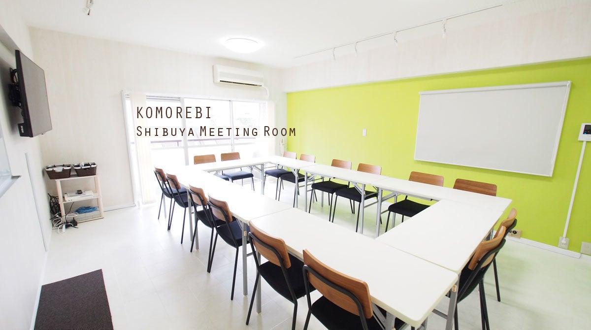 【KOMOREBI】 渋谷5分 設備全て無料 最大24名 おしゃれな会場 貸し会議室 レンタルスペース