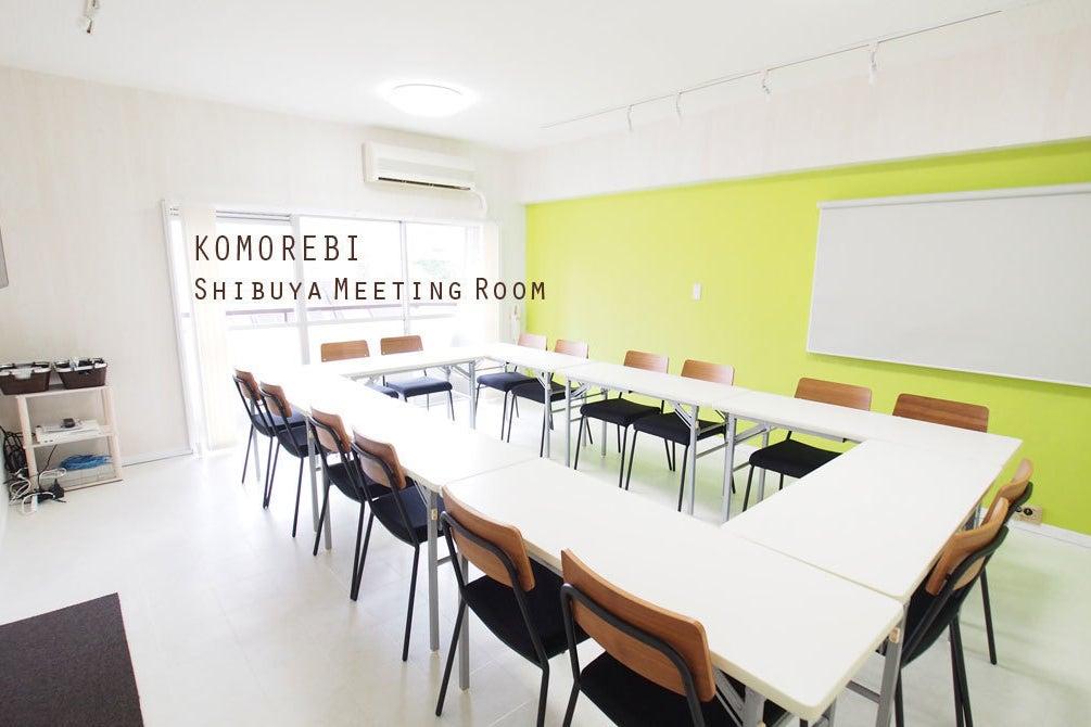 【 KOMOREBI】渋谷駅5分 WiFi等設備無料 最大24名 Web会議・Web面接・テレワーク の写真