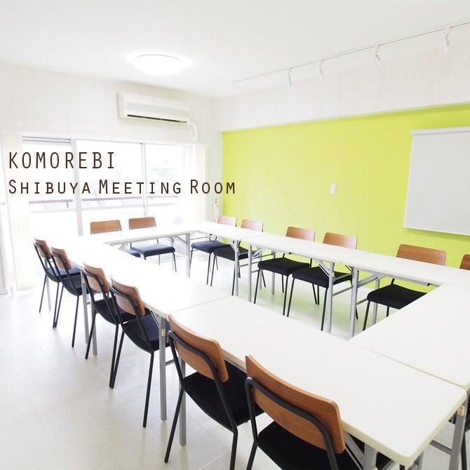 渋谷@レンタルスペース【kOMOREBI】です。グリーンの壁と白い床の対比が美しい貸し会議室です。
