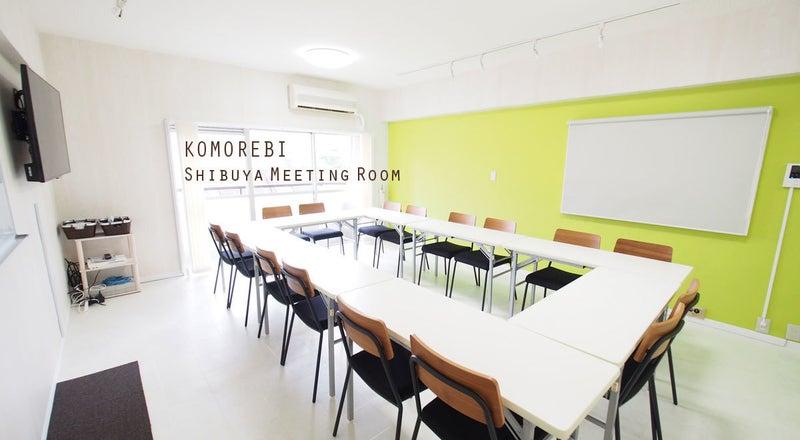 【 KOMOREBI】渋谷駅5分 WiFi等設備無料 最大24名 Web会議・Web面接・テレワーク