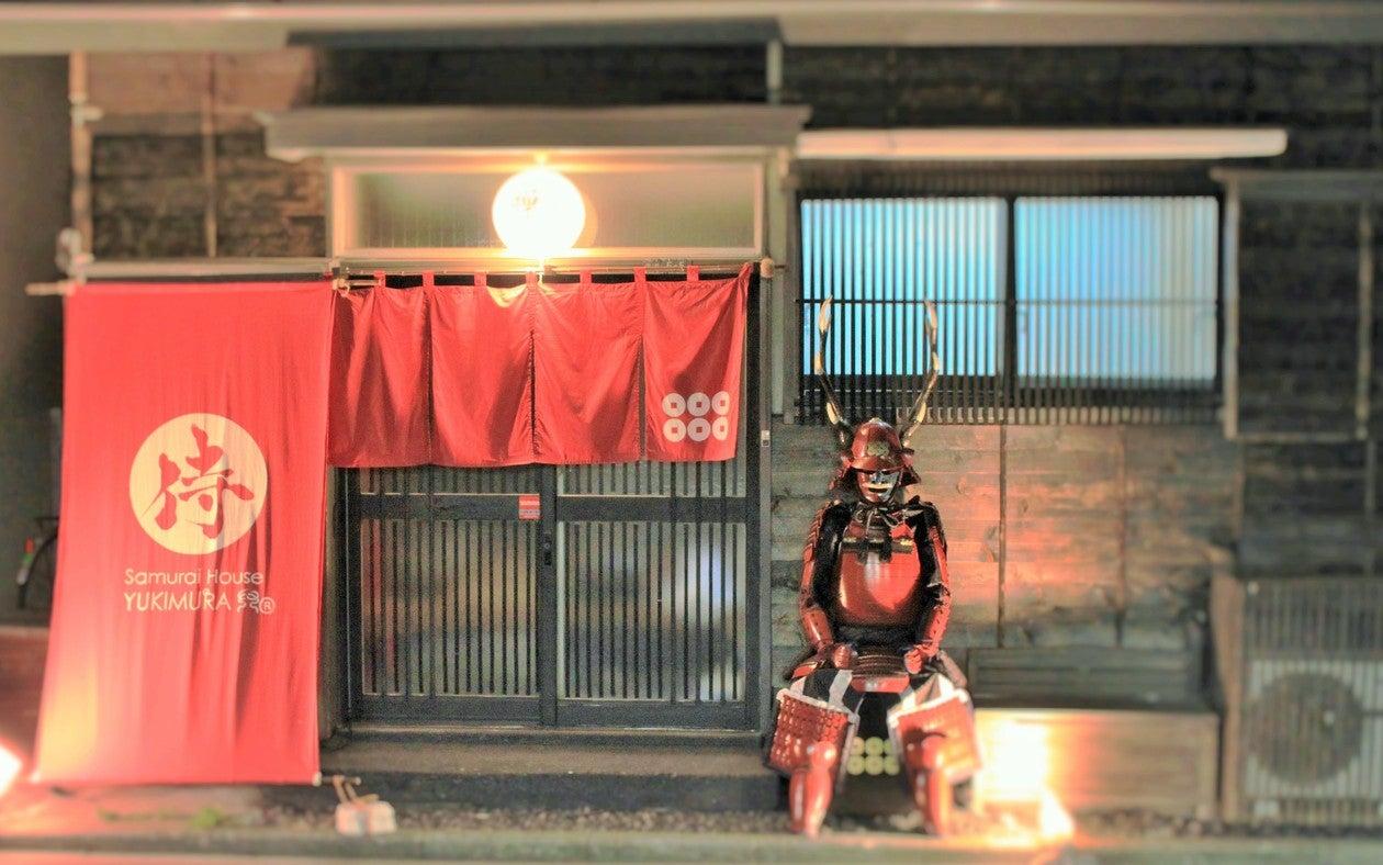 真田幸村の甲冑がある宿泊施設!レンタルスペース・撮影スタジオとしても!(SAMURAI HOUSE  YUKIMURA) の写真0