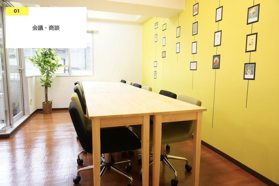 <コハク会議室>池袋ゆったりデザインスペース♪wifi/ホワイトボード/プロジェクタ無料 の写真