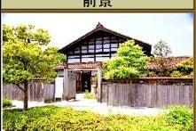 【石川・加賀】蘇梁館 の写真