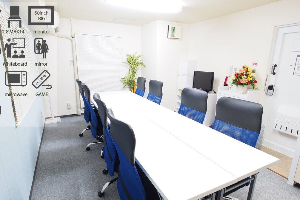 【マリーナ】新宿2分 完全個室 格安会議室 無料WiFi プロジェクタ A/Web会議・テレワークに の写真