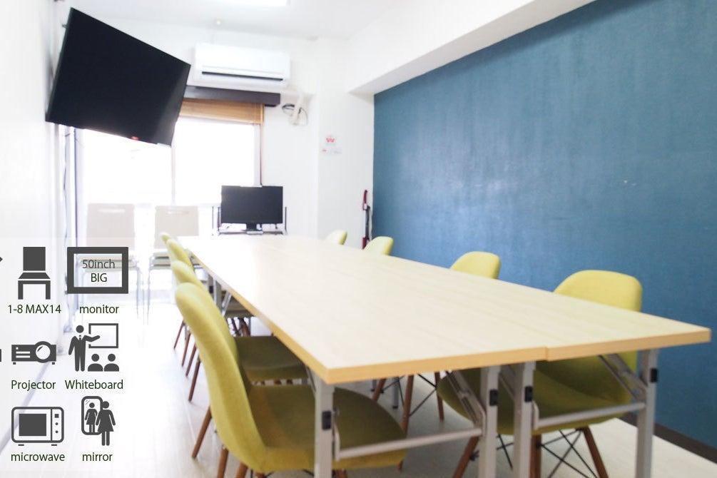 【ラピス】新宿徒歩1分 個室 格安会議室 WiFi プロジェクター無料 C Web会議・テレワークに の写真