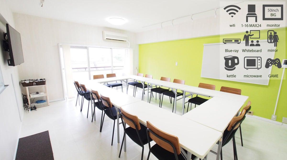【KOMOREBI】 渋谷5分 設備全て無料 最大24名 おしゃれな会場 貸し会議室 レンタルスペース のサムネイル