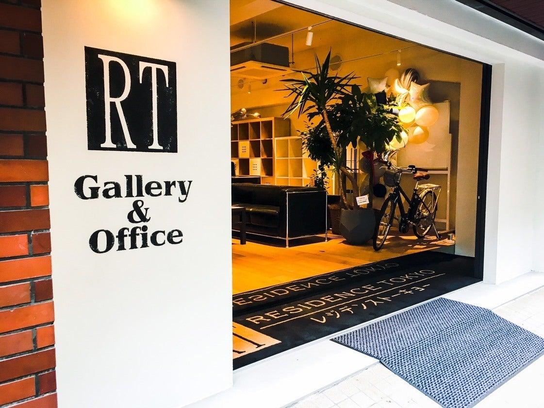 【代々木駅徒歩1分】RTギャラリー&オフィス の写真