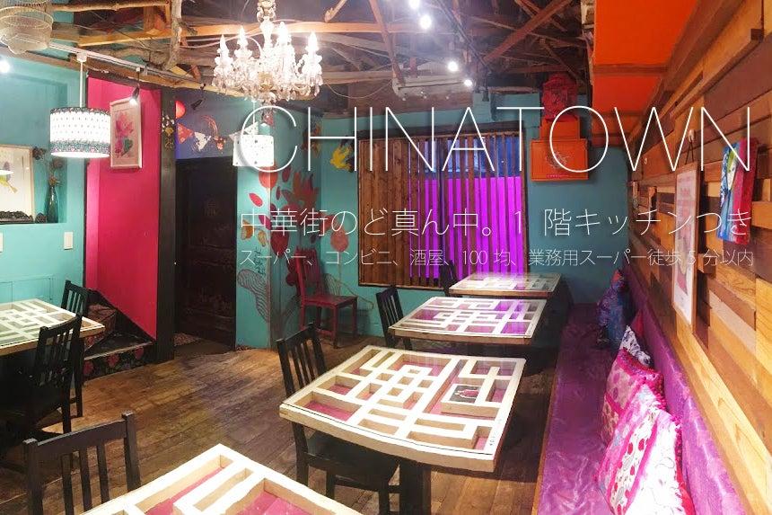 【横浜中華街】ファッションブランドプロデュースの隠れ家カフェ。キッチン利用も可。シェアキッチン。 の写真