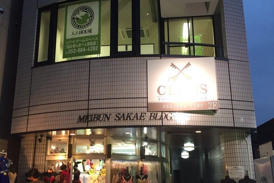 【栄駅前】人狼ハウス名古屋店【wifi,電源使用可】 の写真