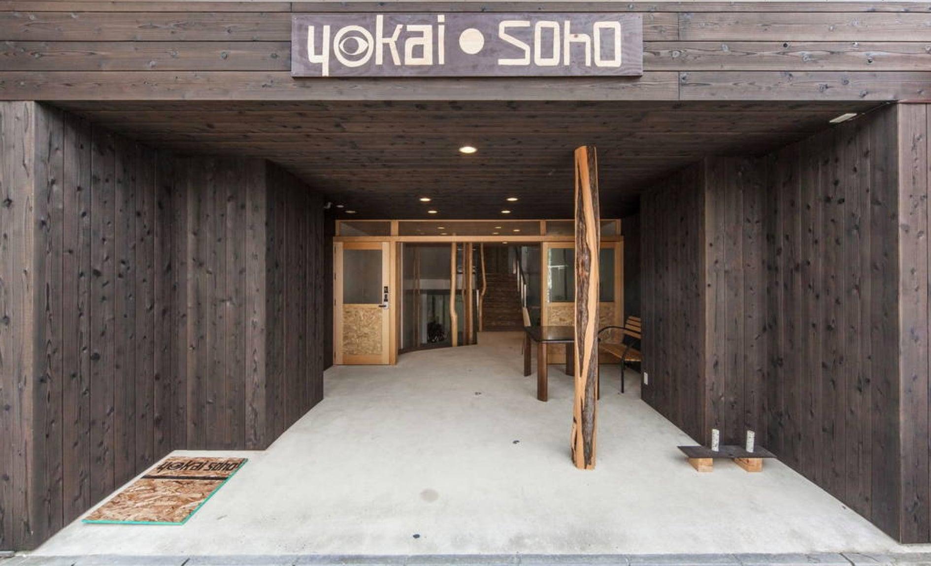 Yōkai SOHO(Yōkai SOHO) の写真0