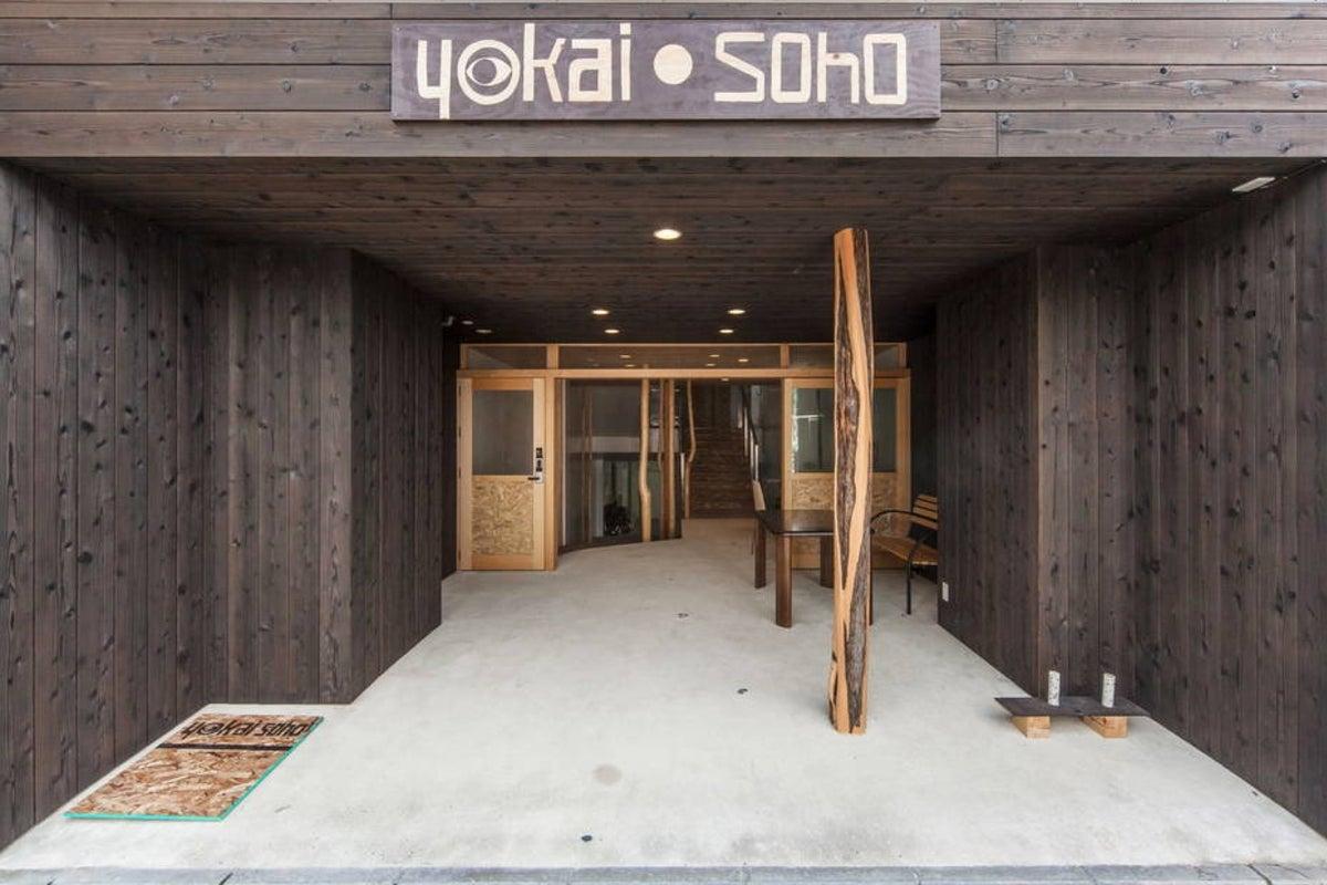 Yōkai SOHO の写真