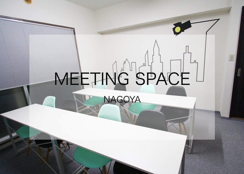 <モダン会議室 >⭐️NEW⭐️名駅徒歩2分!最大12名収容の落ち着いた雰囲気のデザインスペース の写真