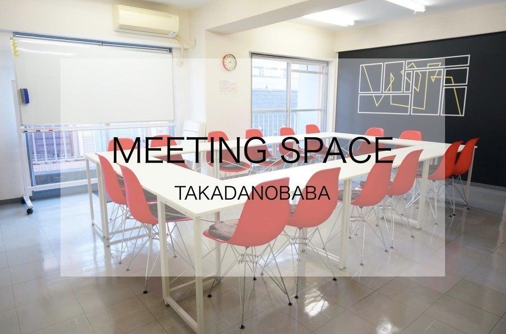 <kurenai会議室>高田馬場駅徒歩4分♪WIFI/プロジェクター無料・ゆったり20名収容 の写真