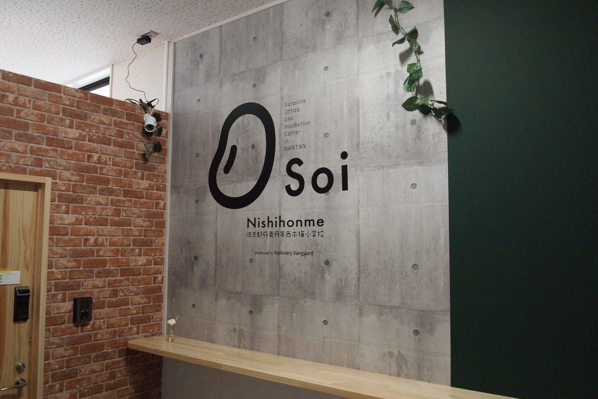京都市内から50分の田舎オフィス。Soi/Nishihonme の写真