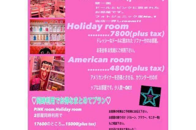 ピンクと300体以上のドールに囲まれた空間 の写真
