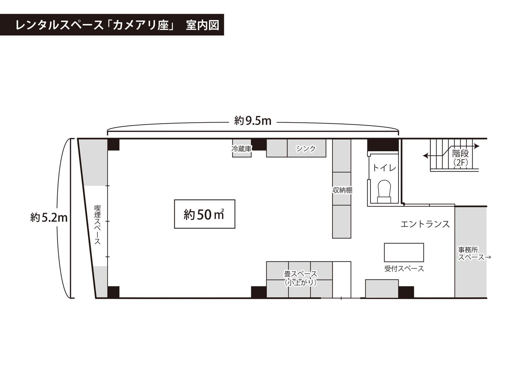 カメアリ座の間取りになります。 図面の収納棚より左側のスペースがご利用になれます。 図面右側の事務所スペースはお貸しできません。 トイレを含むエントランスは職員との共用になります。