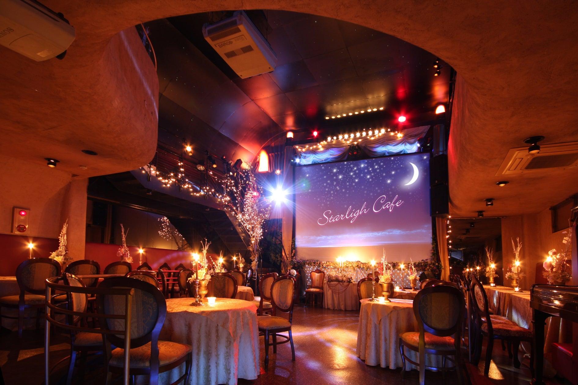 天空にはプラネタリュウムの星々が瞬き、オペラハウスを思わせる劇場空間は、 すべての世代の人々に、心地よさと一体感、感動と興奮、 そして、楽しさをもたらしてくれます。 ホテル・結婚式場のレベルを遙かに超える映像★音響★照明★演出装置そして、 それらを駆使する、ノウハウ・ソフトウエアがその秘密です。