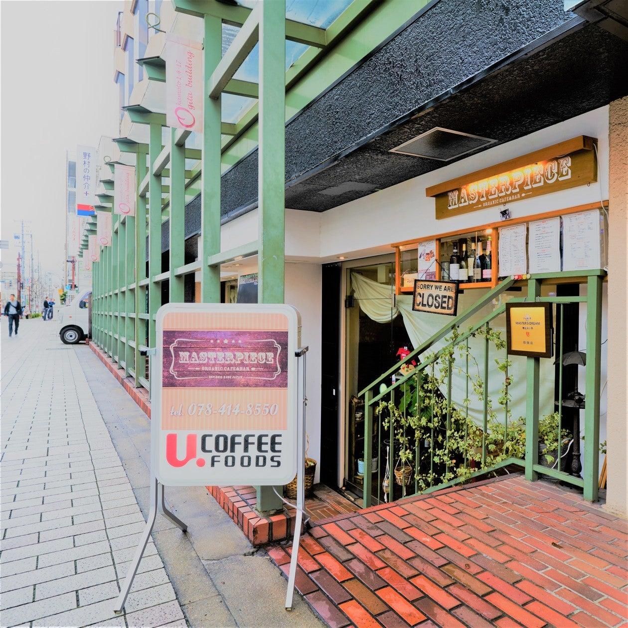 【岡本・摂津本山駅近】広めでお洒落なカフェスペースです♪(MASTERPIECE -Organic Cafe&Bar-) の写真0